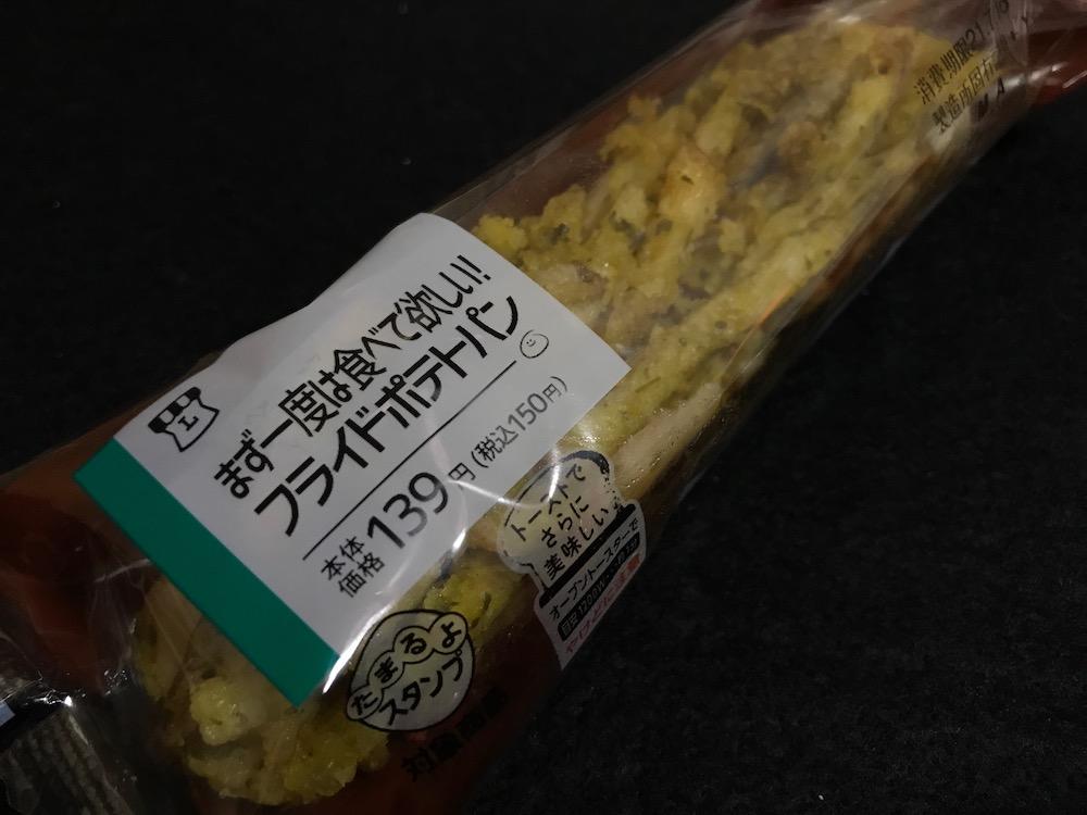 まず一度は食べて欲しい!フライドポテトパン