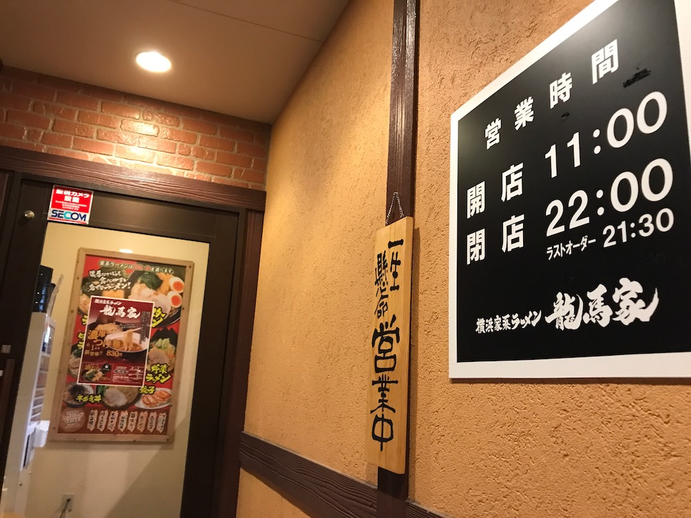 横浜家系ラーメン龍馬家大財店