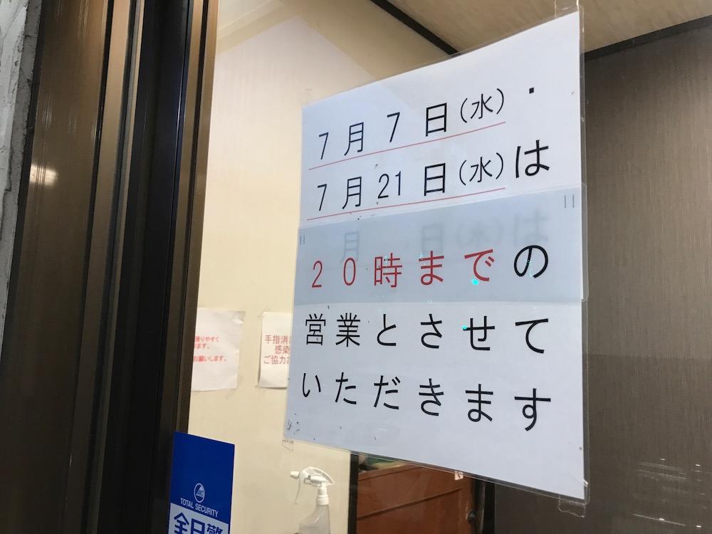 ふくの家愛敬店 7月の臨時営業日