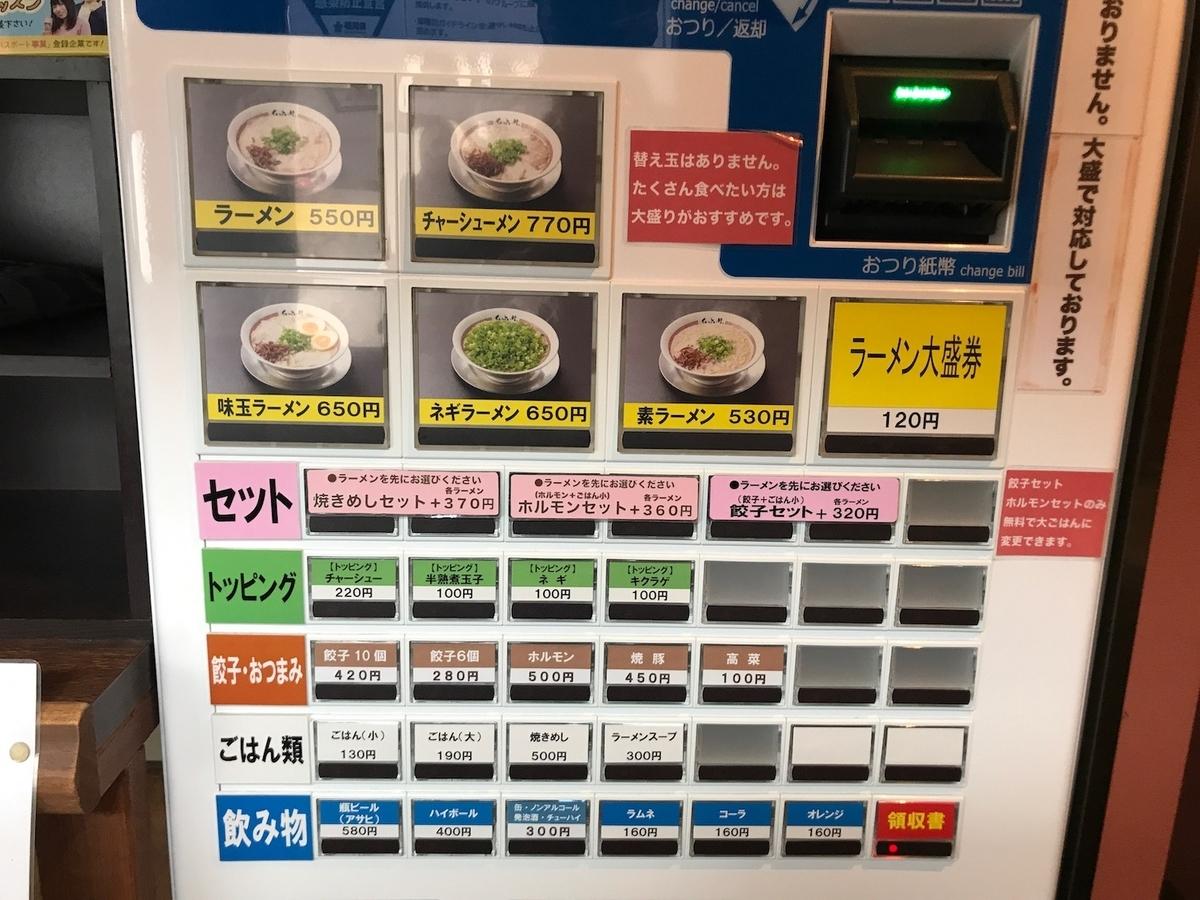 くいよい軒 食券機