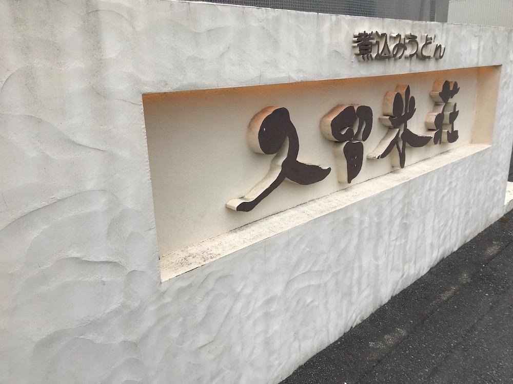 久留米荘津福店