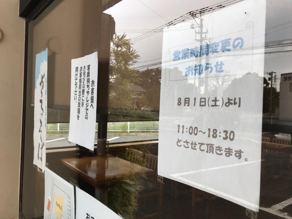久留米荘津福店 8月よりの営業時間