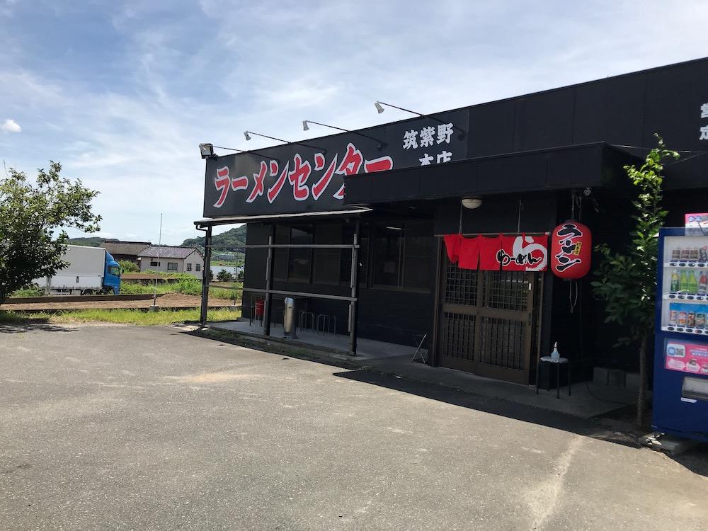 ラーメンセンター筑紫野本店