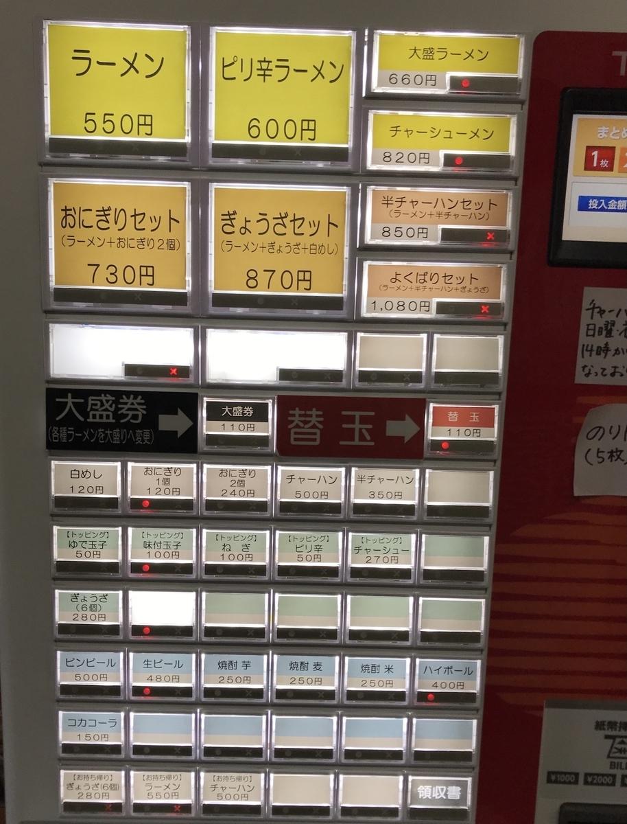 ラーメンセンター筑紫野本店 食券機
