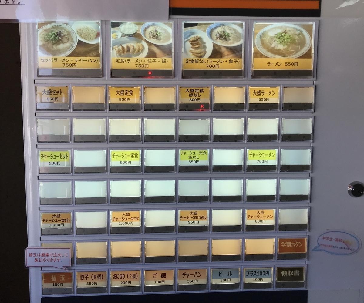 田の久食券機
