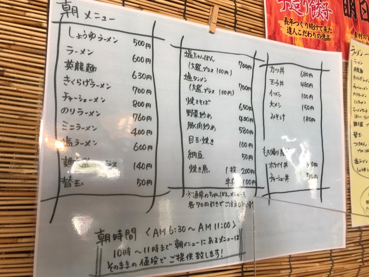 明日香大和店 朝メニュー 11:00まで