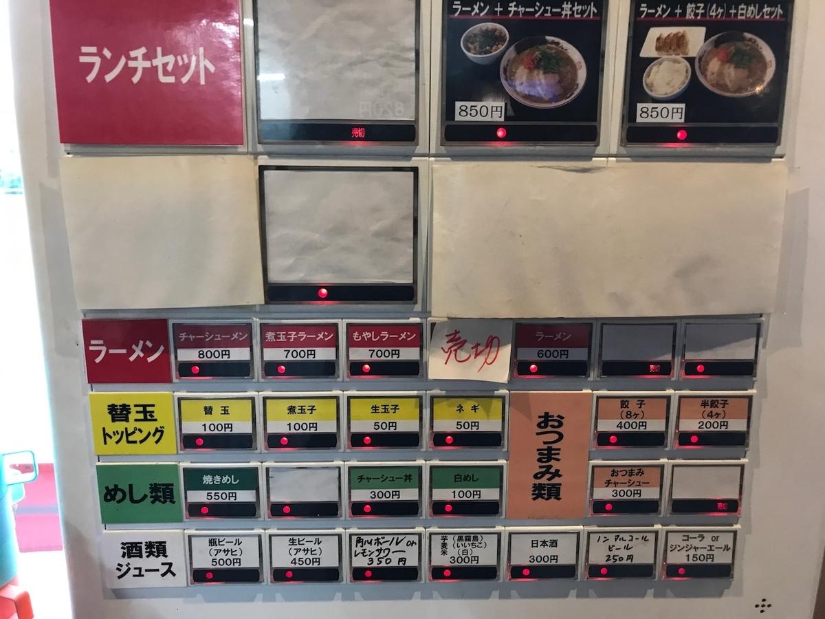 ひろちゃんラーメン 昼メニュー2021