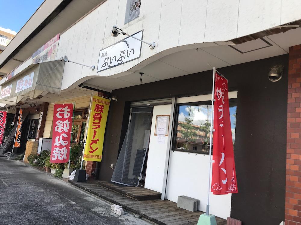 麺屋ぷいぷい 鍋島