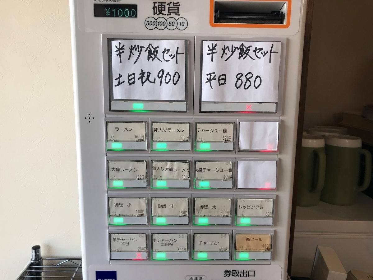 麺屋ぷいぷい 鍋島 メニュー