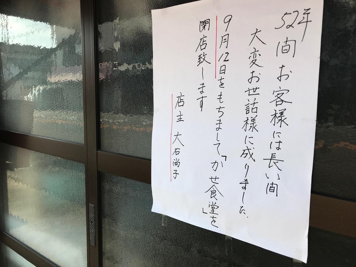 かせ食堂 閉店のお知らせ