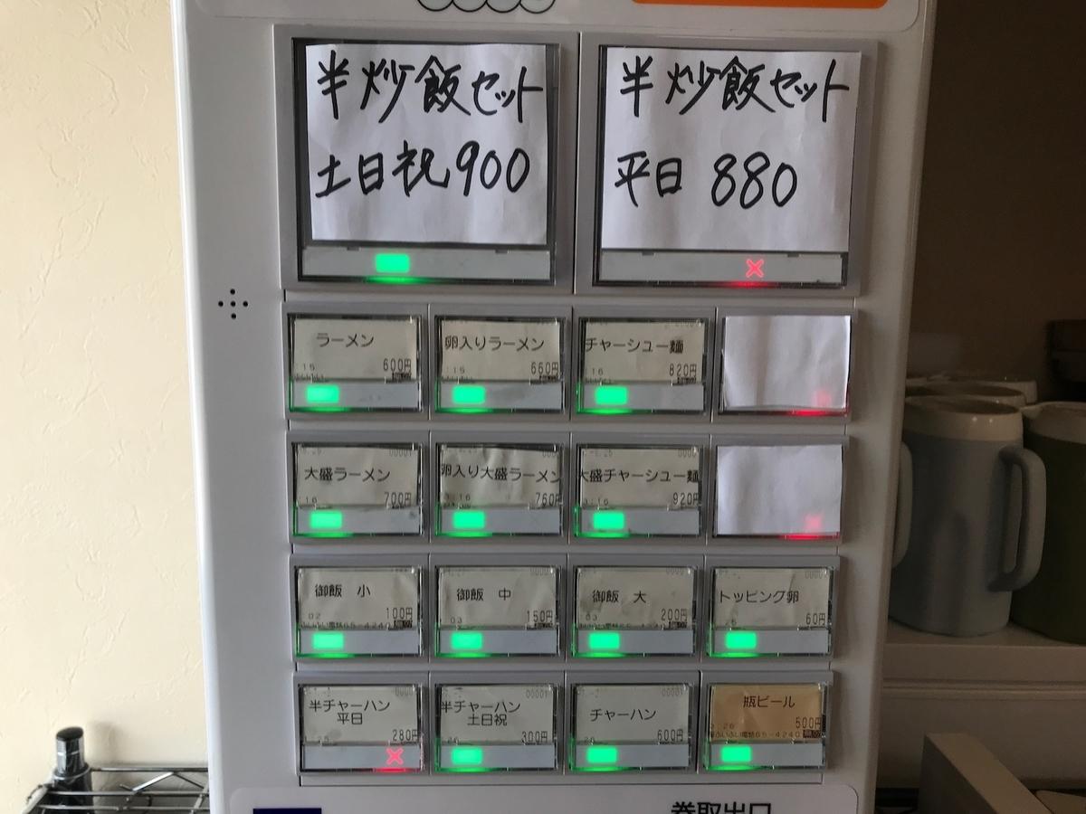 麺屋ぷいぷい鍋島 食券機 2021.9