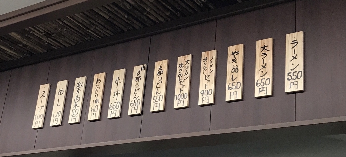 沖食堂 リニューアル メニュー