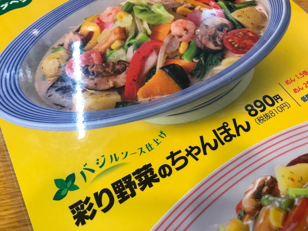 リンガーハット 彩り野菜ちゃんぽん