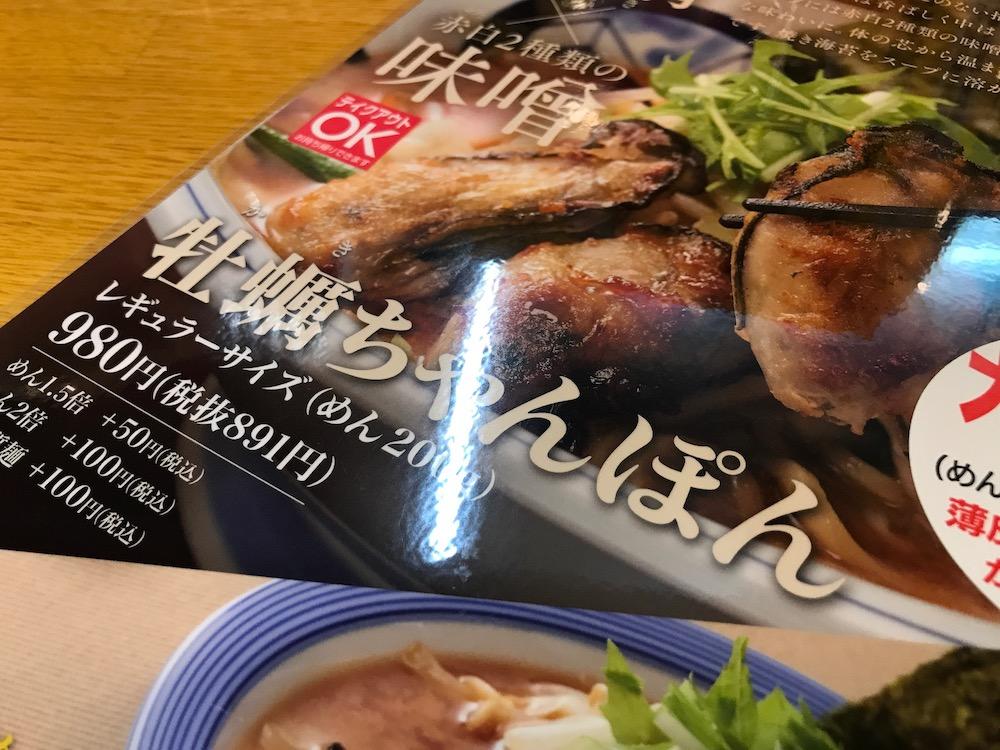 リンガーハット 牡蠣ちゃんぽん