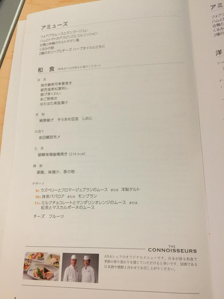f:id:hishionoya:20161126165948j:plain