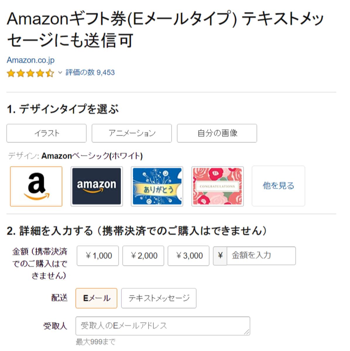 Amazon ギフト 券 送る