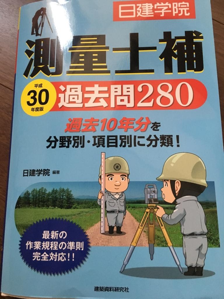 f:id:hisho_yukidaruma:20180617212413j:plain