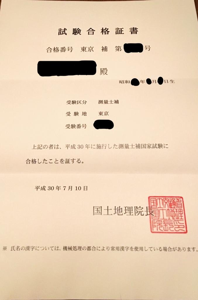 f:id:hisho_yukidaruma:20180729220630j:plain