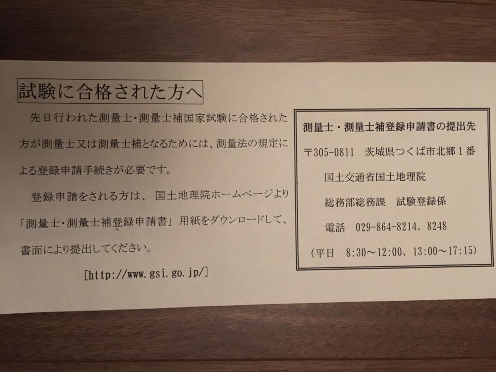 f:id:hisho_yukidaruma:20180729220821j:plain