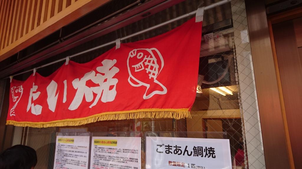 f:id:hisshinohisshy:20170305140248j:plain