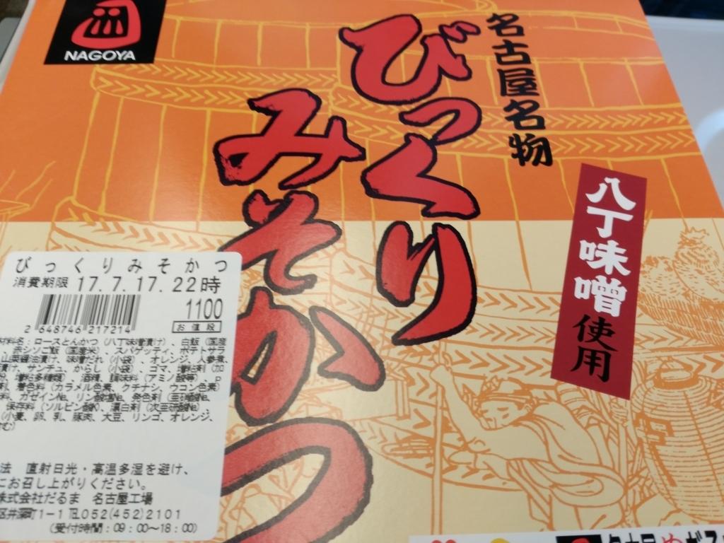 f:id:hisshinohisshy:20170717120813j:plain