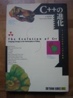 C++の進化