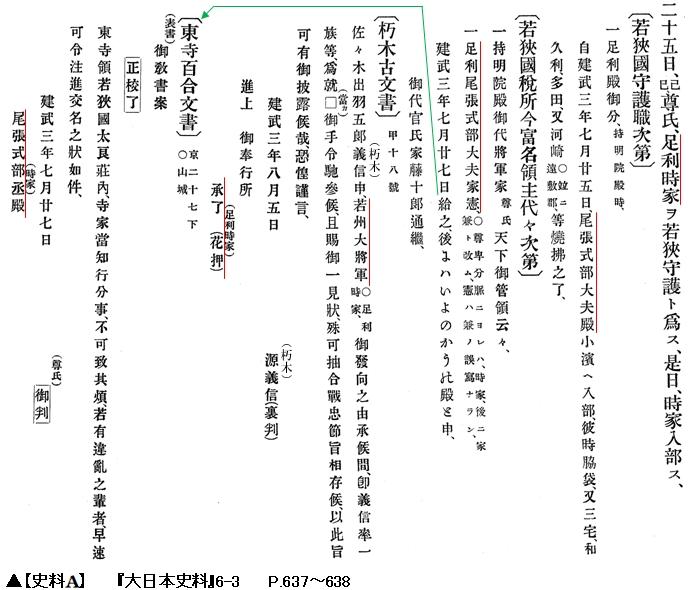f:id:historyjapan_henki961:20181104232541p:plain