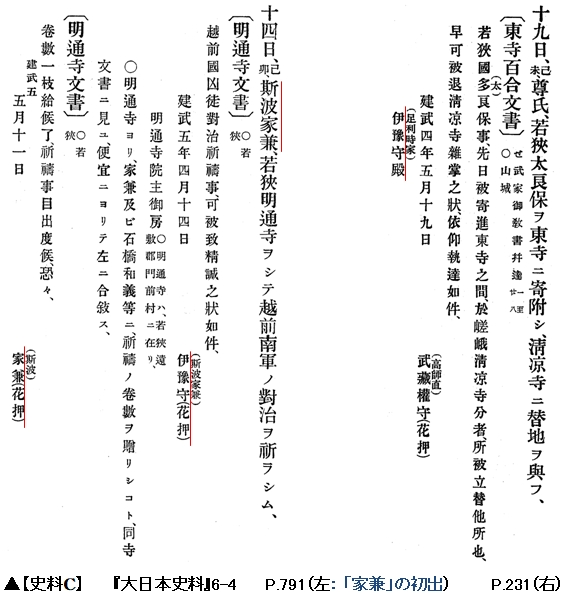 f:id:historyjapan_henki961:20181104232745p:plain