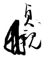 f:id:historyjapan_henki961:20190402154944p:plain
