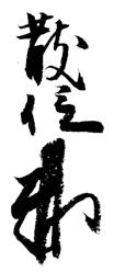 f:id:historyjapan_henki961:20190402160119p:plain