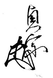 大友貞宗 - Henkipedia