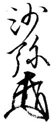 f:id:historyjapan_henki961:20190402221526p:plain