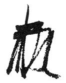 f:id:historyjapan_henki961:20190924015851p:plain