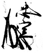f:id:historyjapan_henki961:20200429195246p:plain