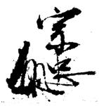 f:id:historyjapan_henki961:20200429195650p:plain