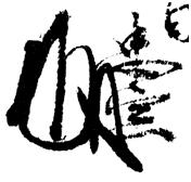 f:id:historyjapan_henki961:20200429195813p:plain