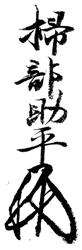 f:id:historyjapan_henki961:20200502022711p:plain