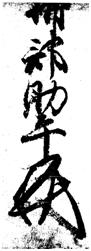 f:id:historyjapan_henki961:20200502022949p:plain