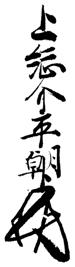 f:id:historyjapan_henki961:20200502023747p:plain