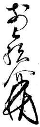 f:id:historyjapan_henki961:20200502024253p:plain