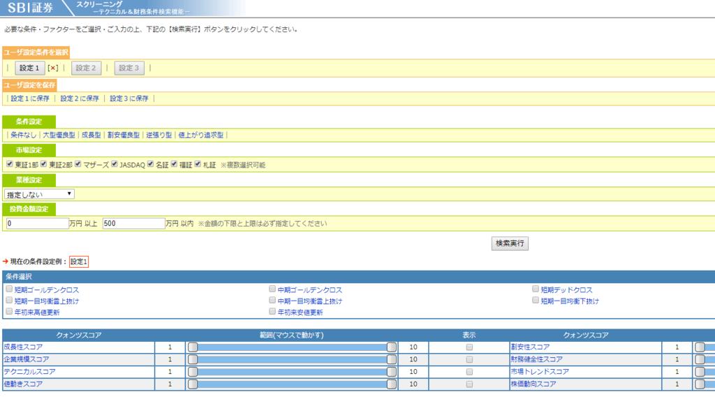 f:id:hisuirai35:20170629215830p:plain