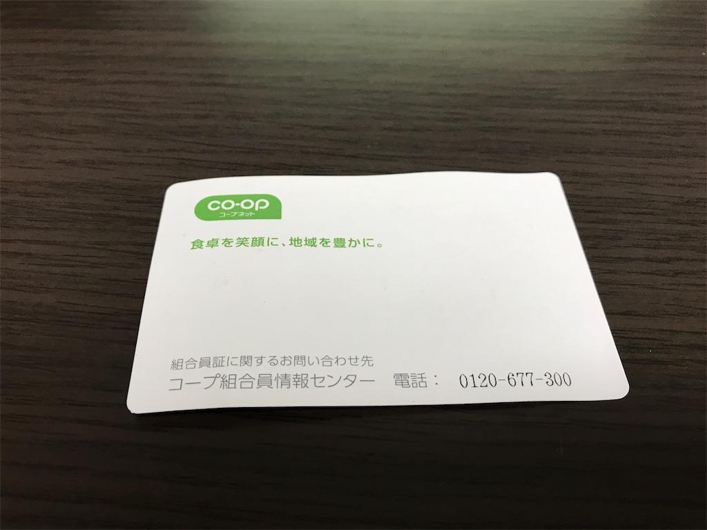 コープ組合員カード