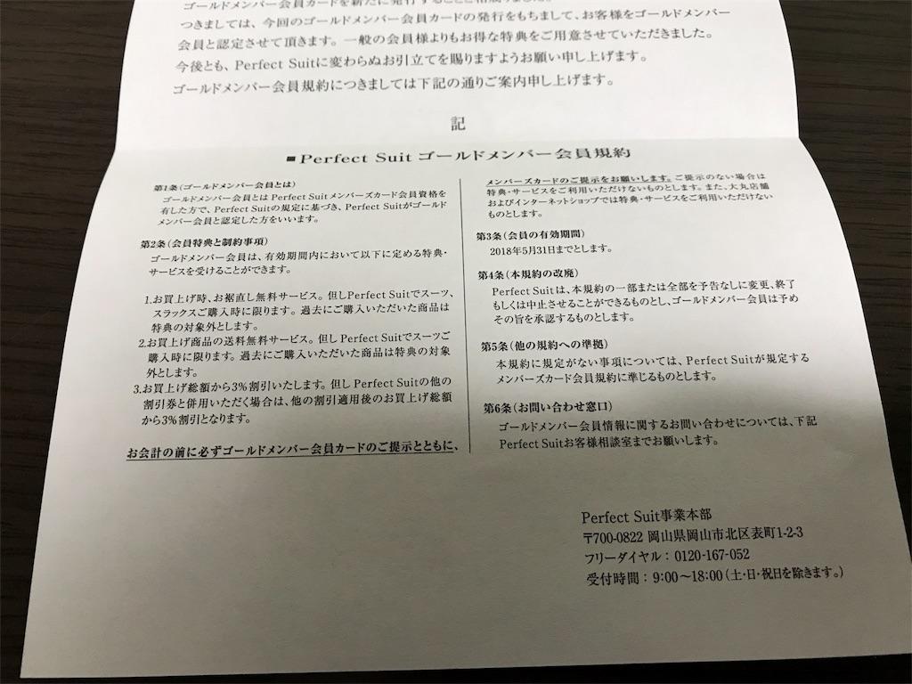 f:id:hisuirai35:20171017225052j:image