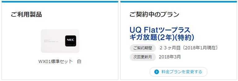 f:id:hisuirai35:20180121093841p:plain