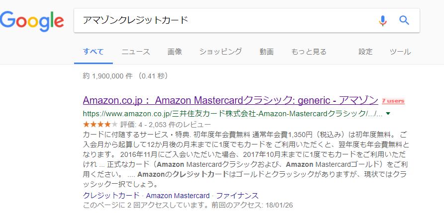 アマゾン検索