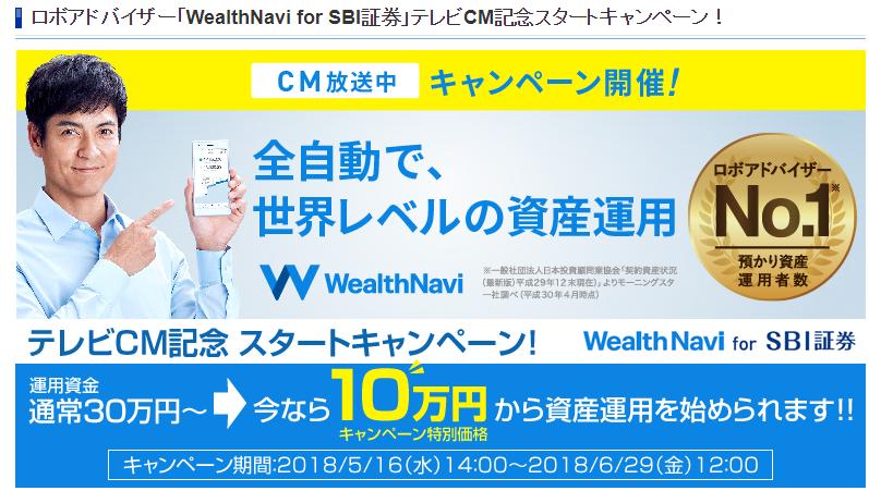 WealthNavi for SBI証券キャンペーン
