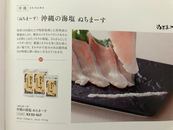 KDDI株主優待