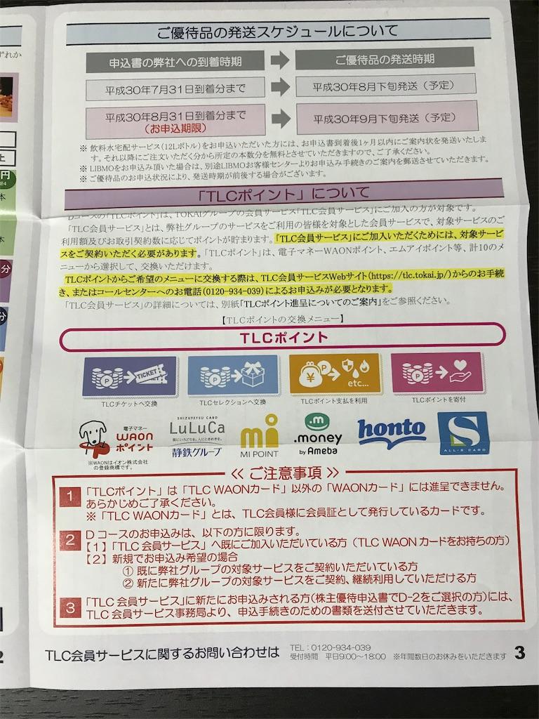 TOKAIホールディングス株主優待