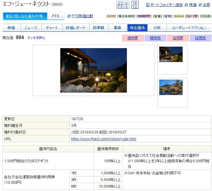 f:id:hisuirai35:20180809101819p:plain