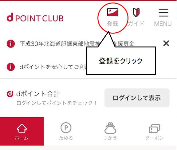 dポイントクラブ登録